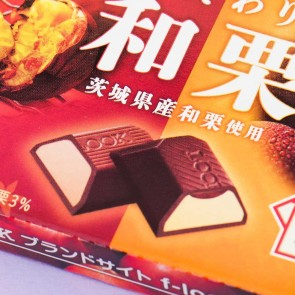 Fujiya Look Chestnut Chocolates