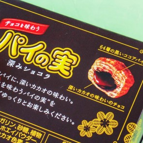 Lotte Pie No Mi Deep Chocolate Snacks