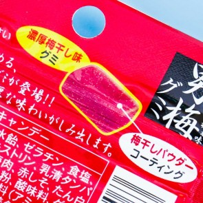 Nobel Otoko Ume Gummy Candies