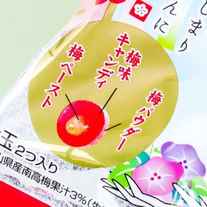 Lotte Koume Plum Candies