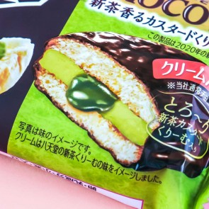 Lotte Choco Pie - Hattendo Matcha Cream Bun