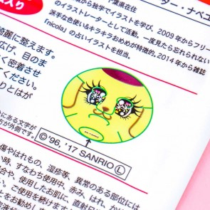 Pompompurin Narikiri Face Mask Pack - Caramel