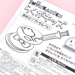 Shinkansen Senbei Rice Crackers Drawing Kit