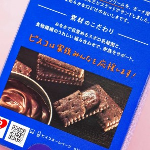 Glico Bisco Baked Chocolate Biscuits
