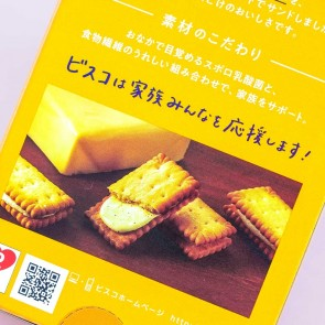 Glico Bisco Fermented Butter Biscuits