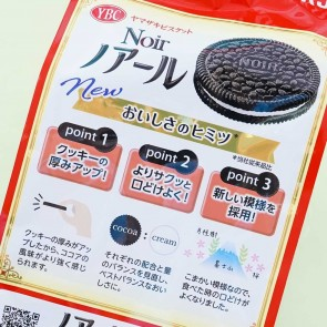 Noir Black Cocoa Cookie Sandwiches Stand Pack