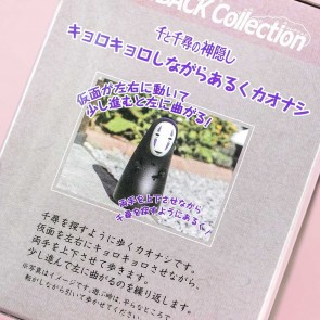 Spirited Away Pull-Back Figure - No-Face