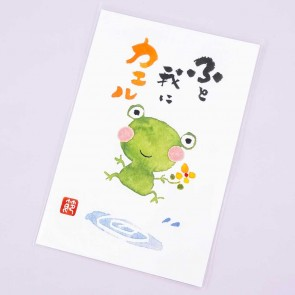 Puddle Frog Post Card
