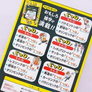 Furuta Adults Don't Even Know?!? Sports Fact Card With Candy